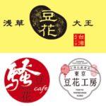 《アイラブ♡台湾スイーツ》東京でオススメの豆花