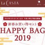〈忙しい人のための福袋30秒ネタバレ〉ラ・カスタ 2019 ハッピーバッグ