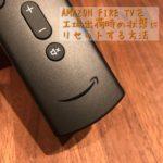 Amazon fire tv を工場出荷時の状態にリセットする方法
