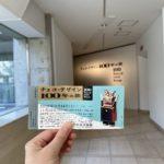 ミュシャだけじゃない チェコデザイン100年の旅 @世田谷美術館