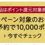 <Amazon おせち> 今年もやるよ!10,000 ポイント還元キャンペーン(10/4まで)
