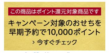 1000ポイント還元
