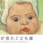 画家が見たこども展 @三菱一号館美術館 -行けなかった人のための展示レポ