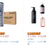 <超速報> Amazon ブラックフライデーで抑えてきたいビューティー系セール 4選