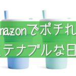 Amazonでポチれるサステナブルな日用品 9選