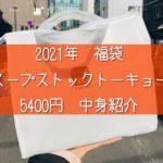 毎年ハズレ無し。スープストック福袋 5400円 – 2021年福袋ネタバレ