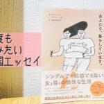 <話題の韓国エッセイ>女ふたり、暮らしています。は何度も読みたくなるチル感